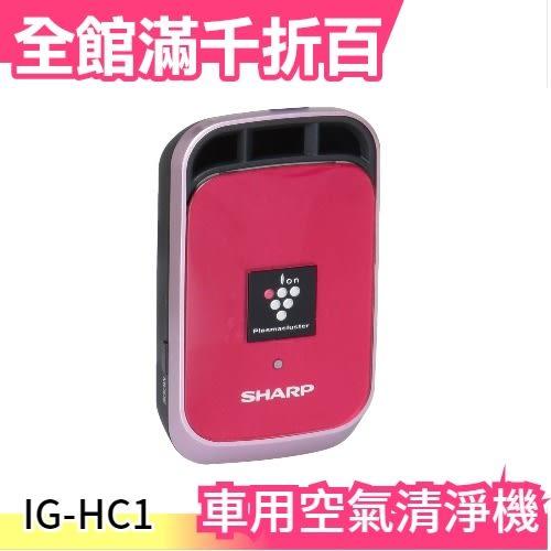【小福部屋】[粉色]空運促銷 日本 夏普 SHARP IG-HC1 車用 負離子 除菌 空氣清淨機