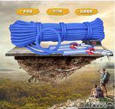 攀岩繩 拓攀戶外登山繩安全繩攀巖繩救生繩子救援逃生繩索求生裝備用品igo 瑪麗蘇