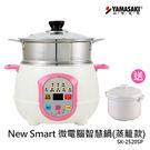 新世代電鍋,外型時尚,功能強大。 自動烹調程式設定,新手也能做出好料理。 送專用蒸籠+陶瓷燉盅