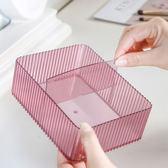◄ 家 ►~N430 ~透明立體紋路收納盒書桌整理盒桌面塑料盒子梳妝台化妝品浴室