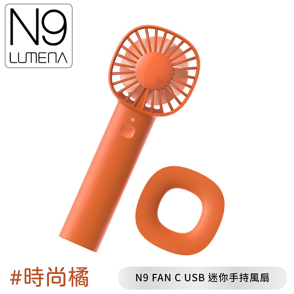 【N9 LUMENA FAN C USB 迷你手持風扇《時尚橘》】USB充電風扇/小風扇/外出風扇