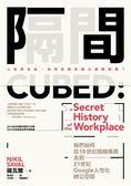 (二手書)隔間:我們如何從19世紀陰暗帳房走到21世紀Google人性化辦公空間