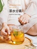 泡茶杯 物生物過濾玻璃杯家用茶水分離泡茶杯網紅女透明帶把花茶水杯子 曼慕衣櫃