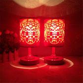 好康推薦-臥室床頭小夜燈紅色雙喜結婚慶小檯燈現代簡約新婚房交換禮物裝飾檯燈【八九折任搶】