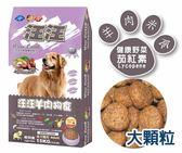 超優惠【汪汪輕狗食 - 第2包7折】 - 成犬.羊肉米食大顆粒-15KG狗飼料