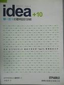 【書寶二手書T6/設計_EPG】Idea+10 舉一反十的聰明設計訣竅_DTPWORLD編輯部