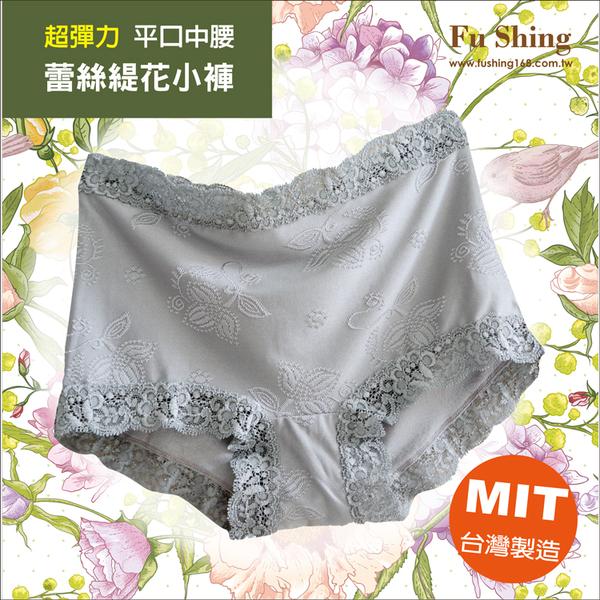 【福星】輕盈超彈力女蕾絲緹花中腰平口包臀褲 / F尺寸 / 台灣製造 / 單件組 / 8100