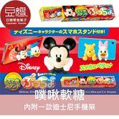 【豆嫂】日本零食 UHA味覺糖 噗啾X迪士尼聯名綜合水果軟糖(附手機架)*新包裝
