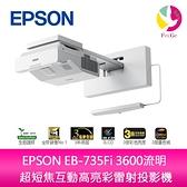 分期0利率 EPSON EB-735Fi 3600流明 超短焦互動高亮彩雷射投影機 上網登錄享三年保固