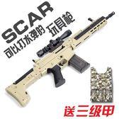 水彈槍 絕地供彈求生電動連發水彈槍m416搶98K狙擊兒童吃雞玩具槍 玩趣3C