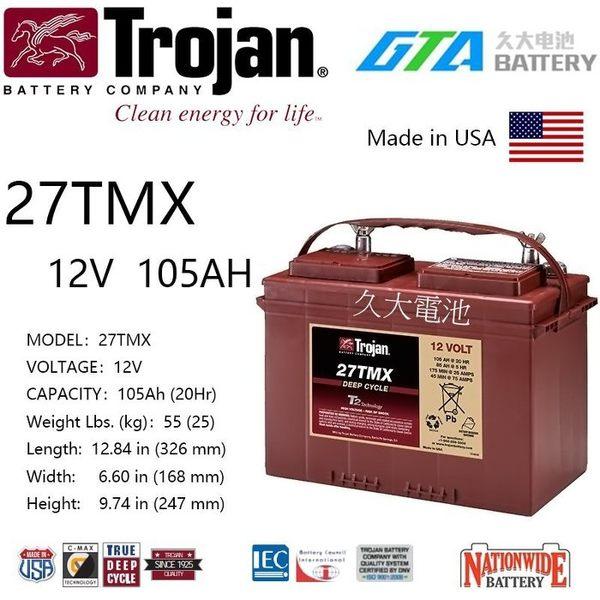 ✚久大電池❚ 美國 Trojan 深循環電池 27RVH = 27TMX 12V105AH 【 電動掃地車 洗地車 】