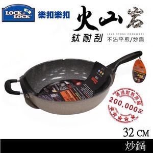樂扣樂扣火山岩鈦耐刮不沾炒鍋 32CM(LLV6325)