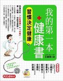 (二手書)我的第一本健康書:習慣決定健康