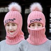 帽子女秋冬季針織護臉