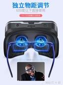 VR眼鏡手機專用3d虛擬現實rv眼睛谷歌4d手柄游戲機∨r一體機蘋果 創時代3c館
