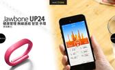 【先創公司貨 贈運動臂套】Jawbone UP24 健康管理 無線連接 智慧 手環 粉紅色 支援 iPhone / Android