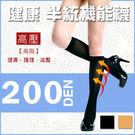 VOLA 維菈襪品 OL空姐狂銷 200丹機能半筒襪 美腿機能褲襪