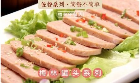 上海特產 梅林午餐肉340g(現貨+預購)
