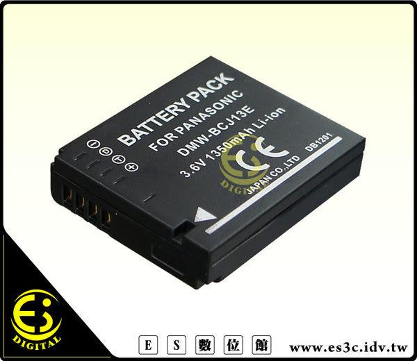 ES數位館 Panasonic LX7 LX5 專用 全破解版 DMW-BCJ13 高容量 1250MAH 防爆電池 LX7 LX5 BCJ13