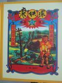 【書寶二手書T9/少年童書_YGJ】滾鐵環_蘇振明