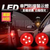 2入 五燈款 LED 車門警示燈 防水 免接線 防撞警示燈 開門警示燈(V50-2216)