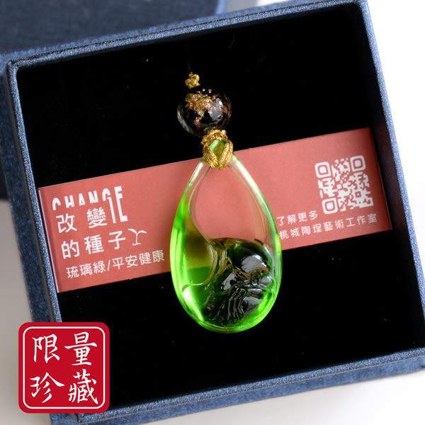 石猴玩璃銀吊飾|限量琉璃綠|嘉義石猴文創蔡永武之作|平安健康的琉璃平安符