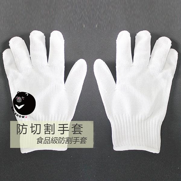 [OHShow] 防切割手套 白 單支販售