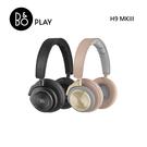 (特賣)B&O Beoplay H9 MKIII 丹麥 降噪耳罩式無線耳機