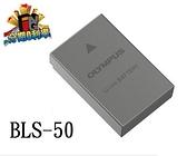 【24期0利率】OLYMPUS BLS-50 厡廠盒裝電池 EM10 II EM10 III 原電