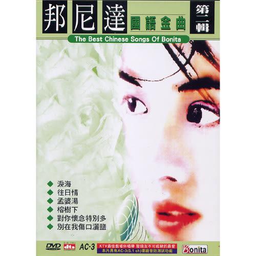 邦尼達國語金曲-第二輯DVD