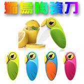 金德恩 媚鳥輕巧陶瓷刀/折疊刀/水果刀
