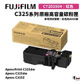 【有購豐】FUJIFILM 富士 C325系列 原廠高容量紅色碳粉匣(CT203504)|適C325dw/C325z