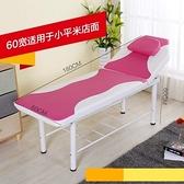 折疊美容床 按摩推拿理療美體床 紋繡床美容院專用
