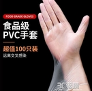 一次性手套食品級塑料pvc加厚乳膠橡膠食品餐飲100只透明耐用烘焙 3C優購