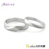 【光彩珠寶】婚戒 鉑金結婚戒指 對戒 誓言