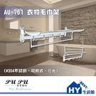 衛浴配件精品 AU-761 衣物毛巾架 -《HY生活館》水電材料專賣店