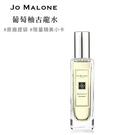 【南紡購物中心】JO MALONE 葡萄柚古龍水 30ml (附紙袋&卡片)