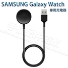 【磁吸充電座】三星 Samsung Galaxy Watch 3 45mm/41mm SM-R850/R840 智慧手錶專用座充/充電器-ZW