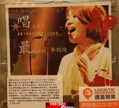 【停看聽音響唱片】【CD】唱最 / 李昀凌TIS 1:1 Direct Gold水晶版
