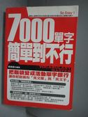 【書寶二手書T1/語言學習_MNV】7000單字簡單到不行_張慈庭