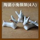 【省錢博士】創意陶瓷小兔筷架筷枕可愛迷你小擺件廚房小配件(4入)49元