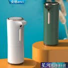 給皂機 安慈智慧感應泡沫洗手機洗手液家用皂液器兒童抑菌全自動洗手液 星河光年