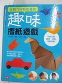 【書寶二手書T1/少年童書_EEV】挑戰力與自信養成-趣味摺紙遊戲_主婦之友