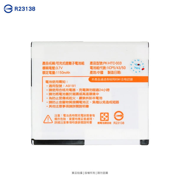 ☆HTC Desire HD G10 A9191 鋰電池【PK-HTC-003】1150mAh