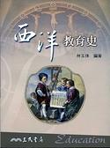 (二手書)西洋教育史