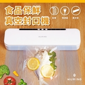 食品 食物 保鮮 真空 封口機 包裝 防潮 防霉 密封 脫氧 壓縮 廚房 餅乾 儲存 便利 『無名』 R02101