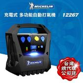 Michelin 米其林 充電式多功能自動打氣機 12267【限時下殺▼現省1000】