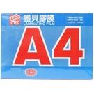 萬事捷 A4護貝膠膜 1330 MAS(特級品/藍盒)/一件20盒入(一盒100張)共2000張入(定500) 亮面護貝膜