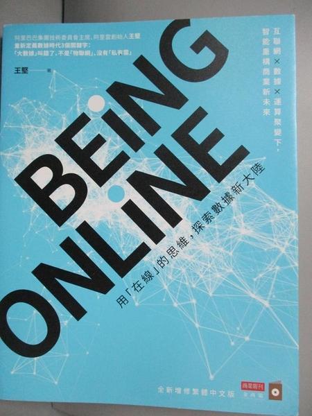 【書寶二手書T7/財經企管_NFT】BEING ONLINE:用「在線」的思維,探索數據新大陸_王堅