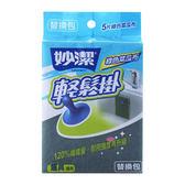 妙潔輕鬆掛綠色菜瓜布補充包(5片)